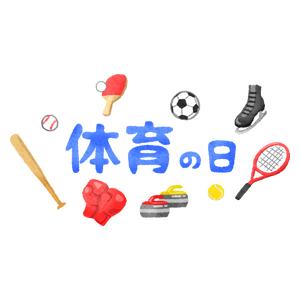 10月14日体育の日は診察致します。